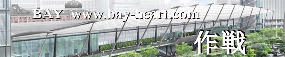 BAY HEART セミナー・イベント